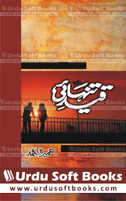 Qaid e Tanhai Novel by Umera Ahmed