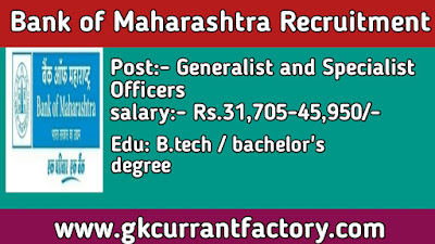 Bank of Maharashtra Recruitment, bank of Maharashtra Specialist Officers Recruitment