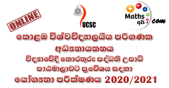 UCSC BSc in Information Systems Aptitude Test Online Application 2021
