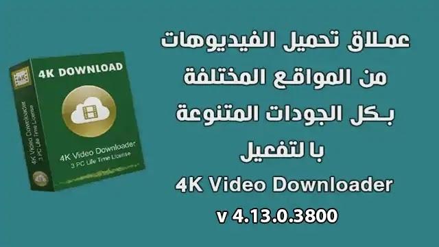تحميل برنامج تحميل فيديوهات من مواقع التواصل 4k Video Downloader 4.13 كامل بالتفعيل.