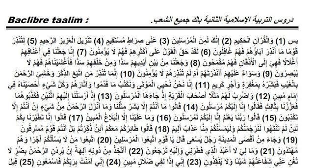 جميع دروس التربية الإسلامية للثانية بكالوريا جميع الشعب