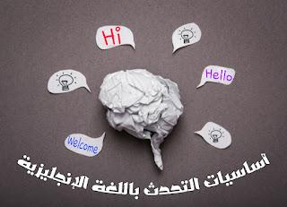 مبادئ التحدث باللغة الانجليزية للمبتدئين