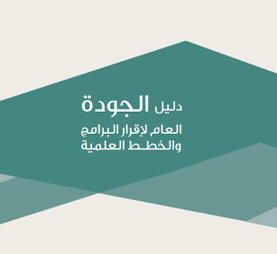 كتاب دليل الجودة العام لاقرار البرامج والخطط العلمية.pdf