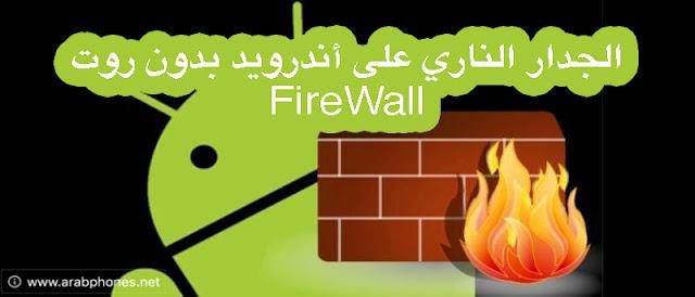 تحميل وشرح تطبيق الجدار الناري FireWall على أندرويد