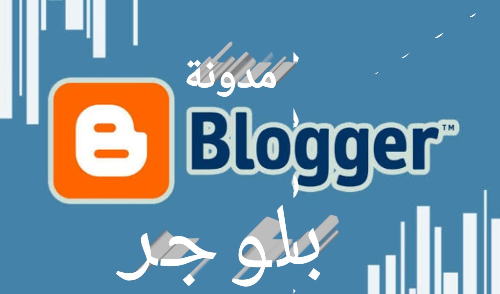 كيفية انشاء مدونة فى بلوجر