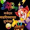 पोट धरून हसवणार्या मजेदार वाढदिवसाच्या शुभेच्छा मराठी मध्ये || Funny Birthday Wishes In Marathi