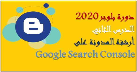 أرشفة المدونة على Google Search Console - دورة بلوجر 2020 - الدرس II