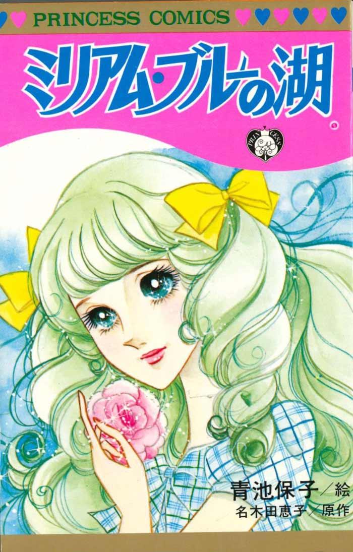 Miriam Blue no Mizumi manga - Keiko Nagita y Yasuko Aoike
