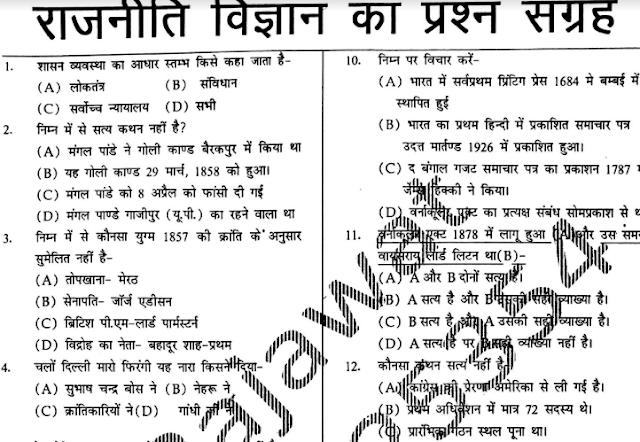 Political Science MCQ in Hindi PDF Download