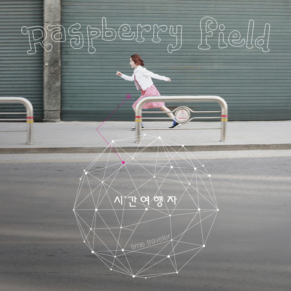 [Single] Raspberry Field – A Summer In Raspberry Field Part 2 `시간여행자`
