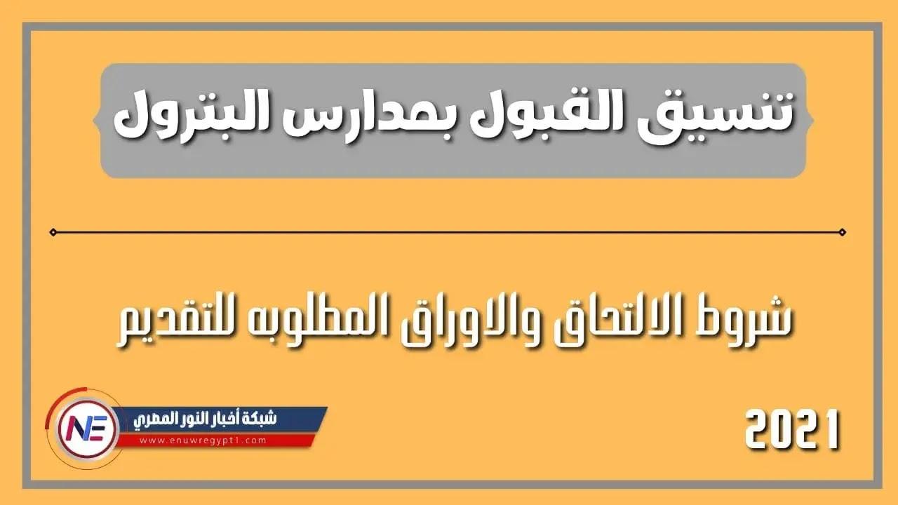 تنسيق القبول بمدارس البترول 2021 بعد الإعدادية بديل الثانوية العامة   شروط الالتحاق والاوراق المطلوبة للتقديم في مدارس البترول في مصر