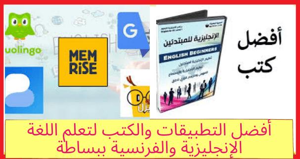أفضل التطبيقات والكتب لتعلم اللغة الإنجليزية والفرنسية ببساطة جاهزة للتحميل.