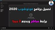 تحميل برنامج فوتوشوب 2020 Adobe Photoshop CC للكمبيوتر تنزيل مباشر