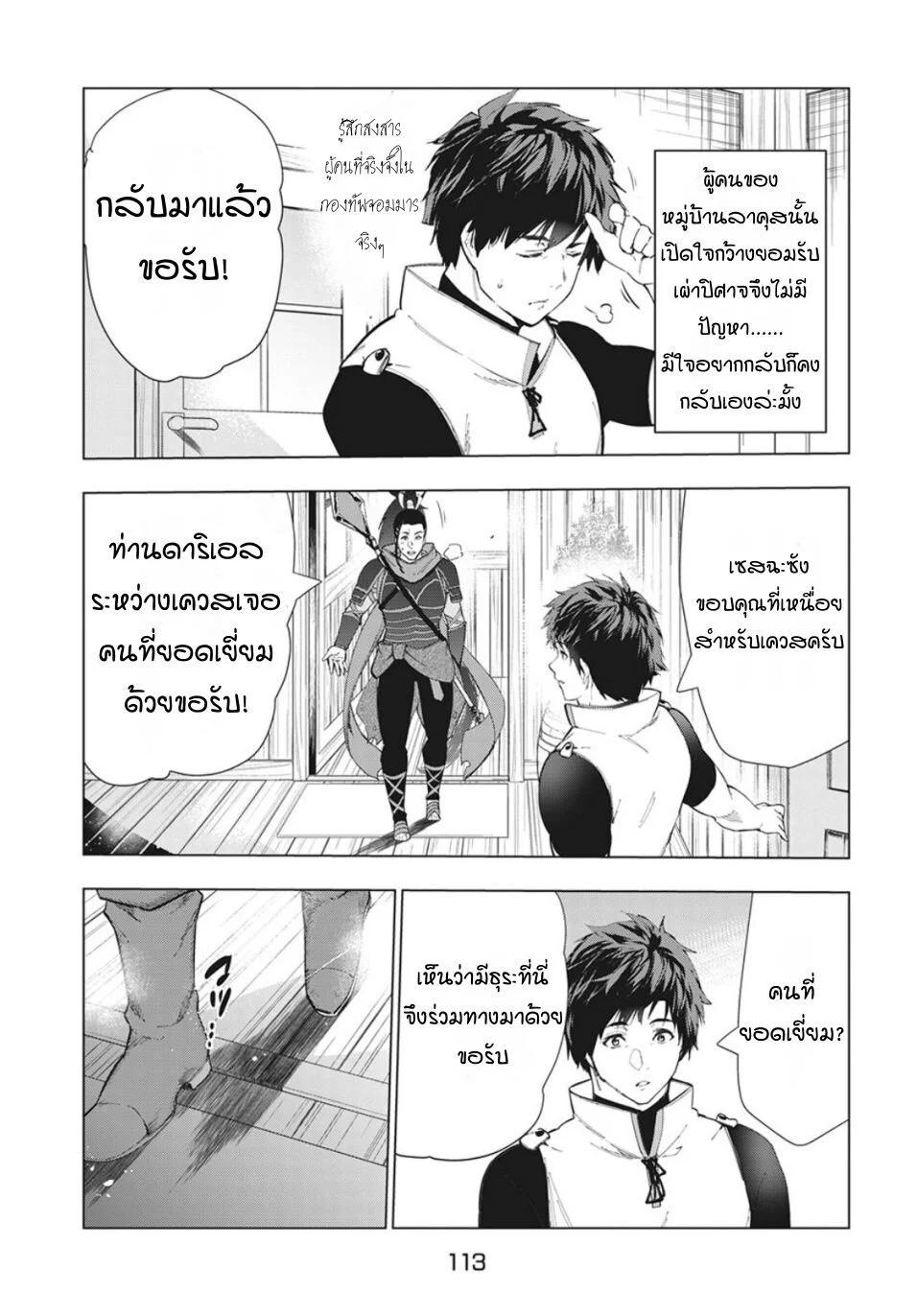 อ่านการ์ตูน Kaiko sareta Ankoku Heishi (30-dai) no Slow na Second ตอนที่ 20 หน้าที่ 29