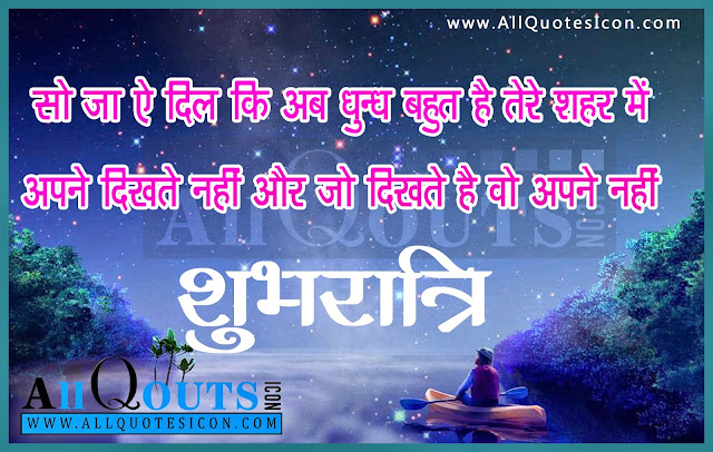 Good-Night-Hindi-quotes-images-pictures-wallpapers-photos
