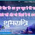 Good Night Hindi Shayari HD Wallpapers Best Thoughts and Sayings Good Night Quotes in Hindi Images
