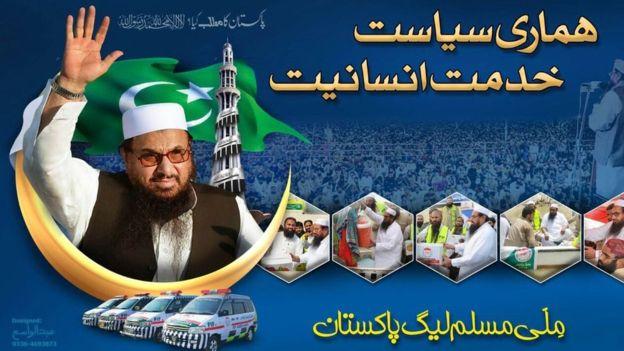 آصف شاہد: جماعۃ الدعوۃ کا سیاسی جماعت بنانے کا فیصلہ