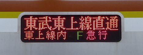 東京メトロ副都心線 東上線直通 F急行 森林公園行き2 東京メトロ10000系