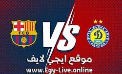 مشاهدة مباراة برشلونة ودينامو كييف بث مباشر ايجي لايف 24-11-2020 في دوري أبطال أوروبا