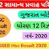 Online Check GSEB HSC Result 2020 @www.gseb.org