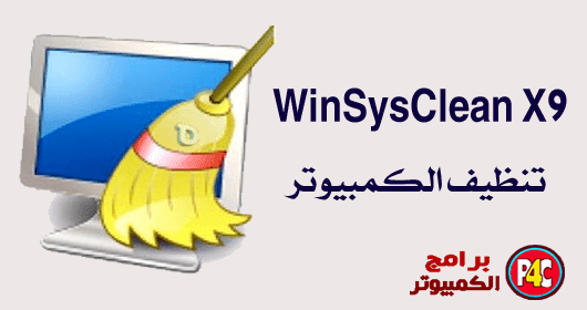 برنامج اصلاح وتنظيف الكمبيوتر WinSysClean X9