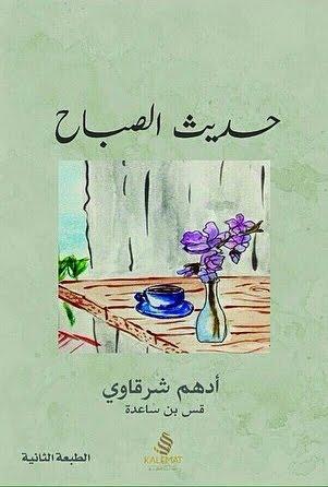 كتاب مع النبى pdf