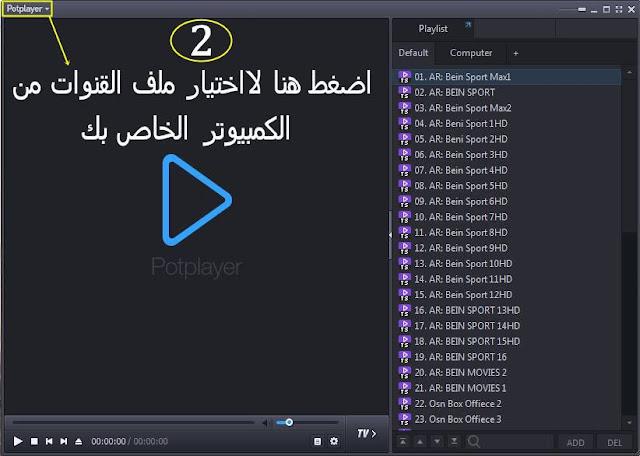 برنامج PotPlayer الاقوى لتشغيل ملفات iptv مع شرح بالصور, برنامج PotPlayer, الاقوى لتشغيل ملفات iptv, مع شرح بالصور,برنامج PotPlayer,تحميل برنامج PotPlayer مجانا,تحميل برنامج بوت بلاير,تحميل برنامج ديوم بوت بلاير 2016 daum potplayer مجانا,شرح برنامج pot player لتشغيل ملفات,تحميل برنامج PotPlayer برنامج بوت بلاير مشغل الفيديو و الصوت جديد, برنامج بوت بلاير مشغل الفيديو و الصوت,تحميل برنامج بوت بلاير 2016 مجانا Download PotPlayer 2016 Free ,potplayer free download,potplayer x64,potplayer windows 10,potplayer review,potplayer filehippo,potplayer skins,potplayer 64 bit windows 10,potplayer android,