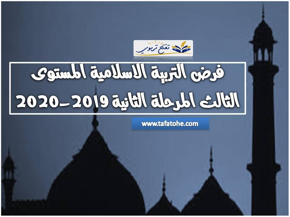 فرض التربية الاسلامية المستوى الثالث المرحلة الثانية 2019-2020
