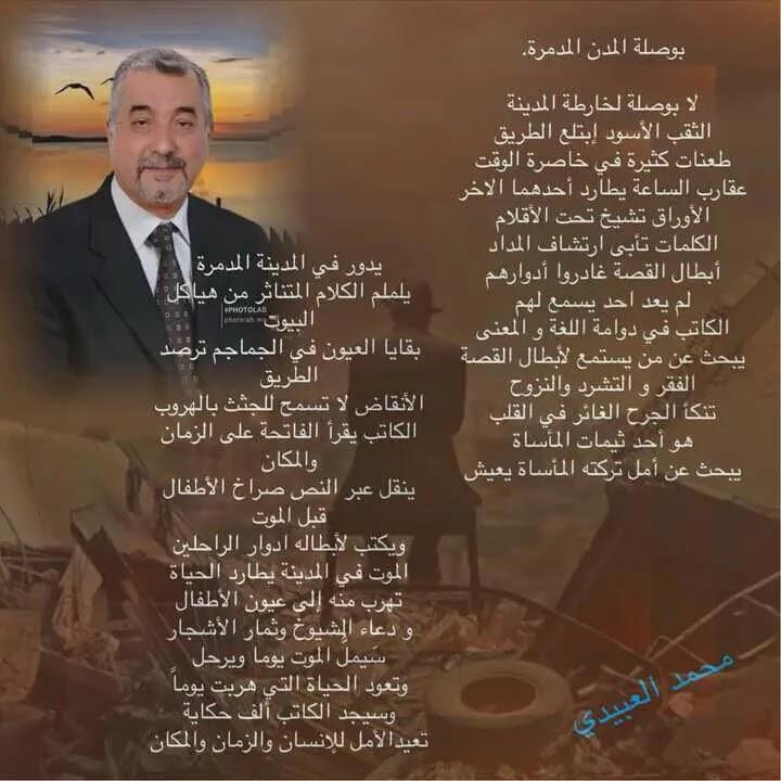 بوصلة المدن المدمرة...بقلم الشاعر: محمد موفق العبيدي
