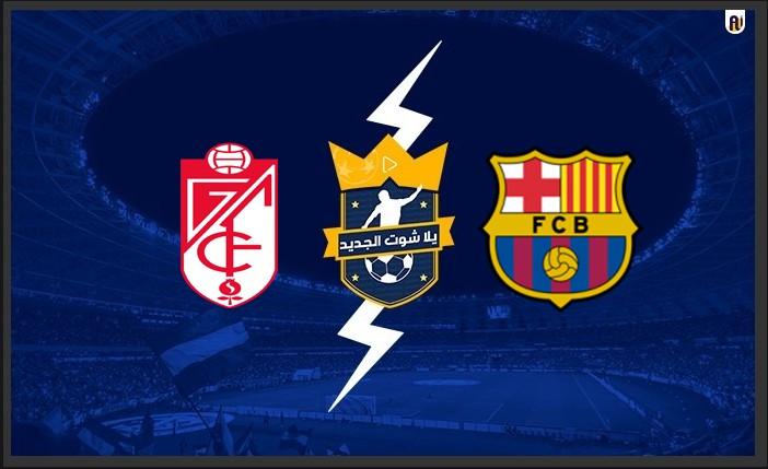 نتيجة مباراة برشلونة وغرناطة اليوم 2021-9-20 في الدوري الاسباني