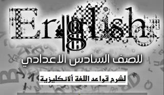 ملزمة قواعد اللغة الانكليزية الكاملة للصف السادس الأعدادي  للأستاذ أبراهيم عبد الستار 2017