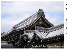 西本願寺+東本願寺 Day6 京都 2