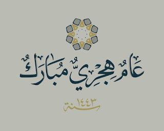 عام هجري مبارك