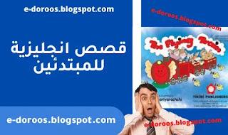 قصص باللغة الانجليزية - The Flying Train - edoroos