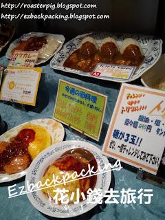 東京便宜美食