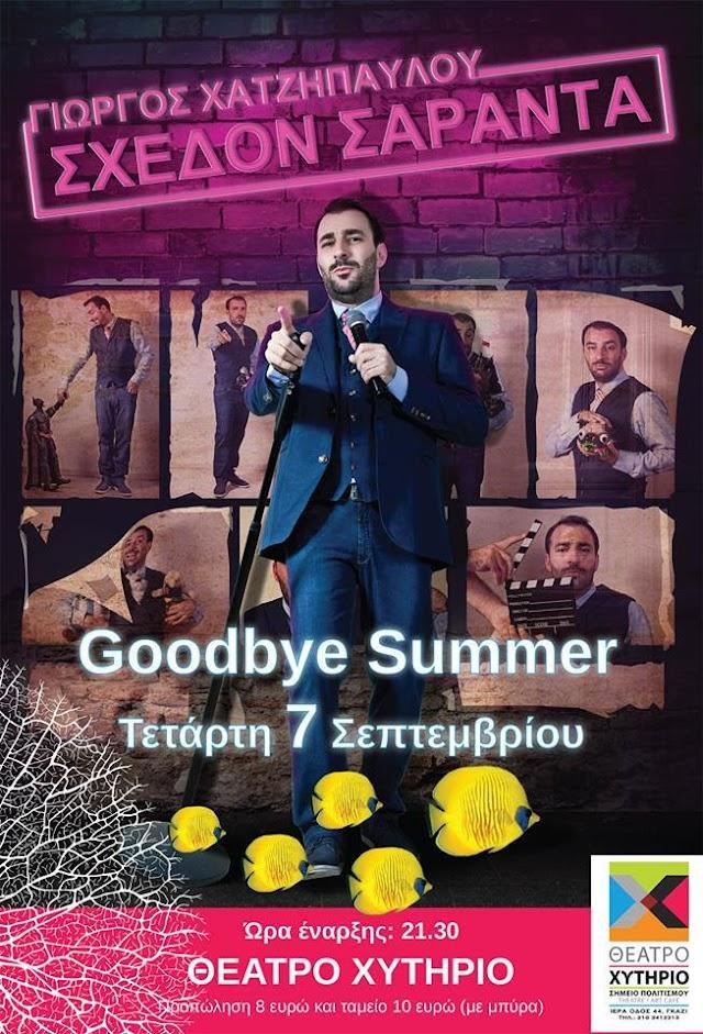The goodbye summer edition στην αυλή του θεάτρου Χυτήριο στις 7/9