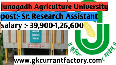 Junagadh Agriculture University Recruitment, JAU