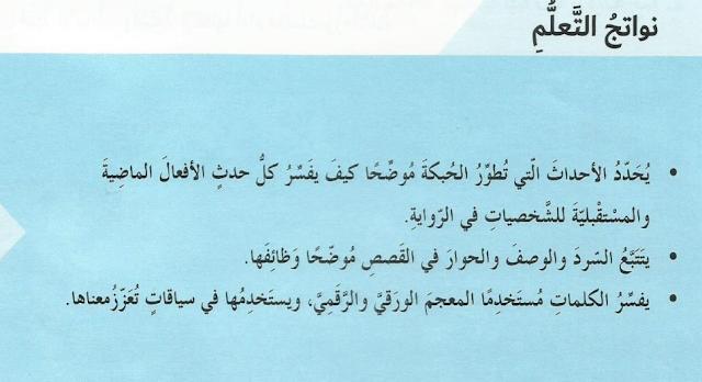 مسافر بالدرجة الثالثة لغة عربية صف ثامن فصل أول