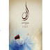 Alif Complete Novel by Umera Ahmed PDF