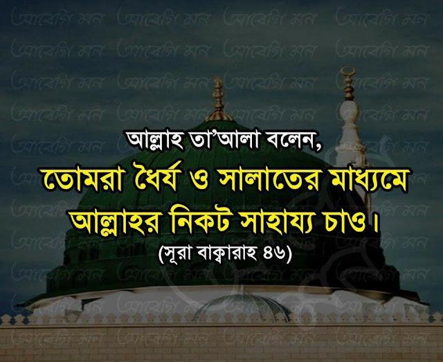 ইসলামিক ছবি বাংলা
