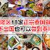 """雪隆区18家正宗泰国餐厅,不出国也可以尝到""""泰""""味!"""
