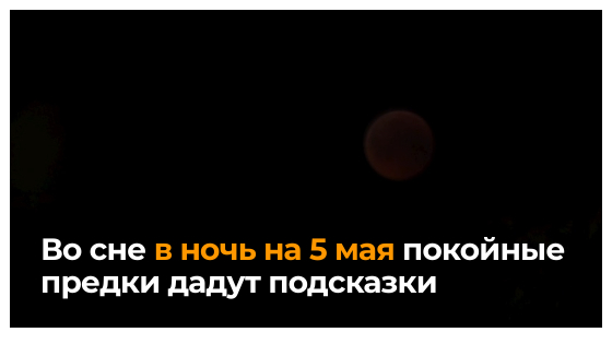 Во сне в ночь на 5 мая покойные предки дадут подсказки
