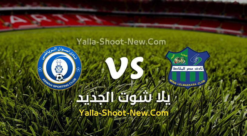 مباراة مصر المقاصة واسوان
