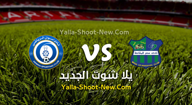 نتيجة مباراة مصر المقاصة واسوان اليوم الاحد بتاريخ 09-08-2020 في الدوري المصري