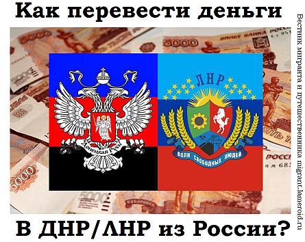Как перести деньги из ДНР/ЛНР из России?