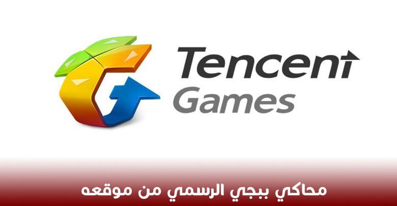 تحميل برنامج tencent gaming buddy