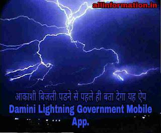 आकाशी बिजली पडने से पहले ही बता देगा यह ऐप । Damini Lightning Government Mobile App.