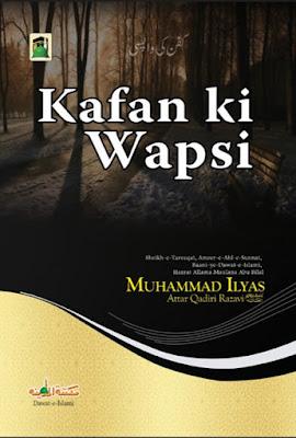 Kafan ki Wapsi pdf in Roman-Urdu by Maulana Ilyas Attar Qadri