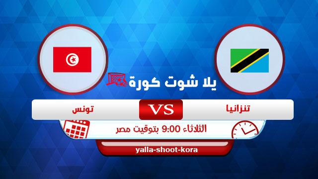 tanzania-vs-tunisia