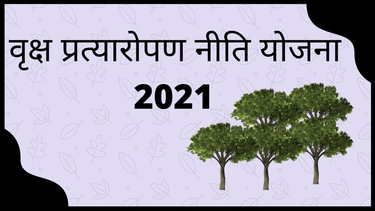 vrksh pratyaaropan neeti yojana - 2021